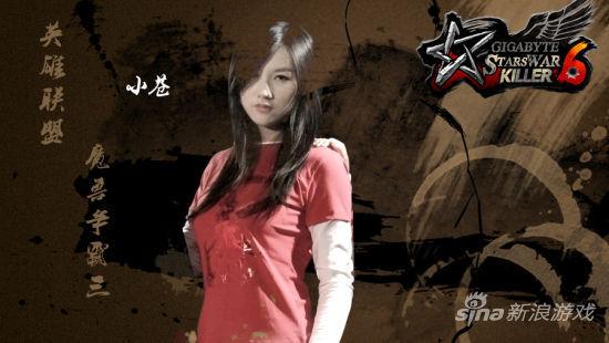 小苍mm原名张翔玲,国内著名游戏解说,PGL星际联赛和魔兽联赛解说。中国知名电竞女选手,曾效力于Level99职业战队,获得Iron Lady国际女子魔兽邀请赛第一、二届冠军。还曾担任2008年北京奥运火炬手。这个妹子是无数LOL玩家的女神!