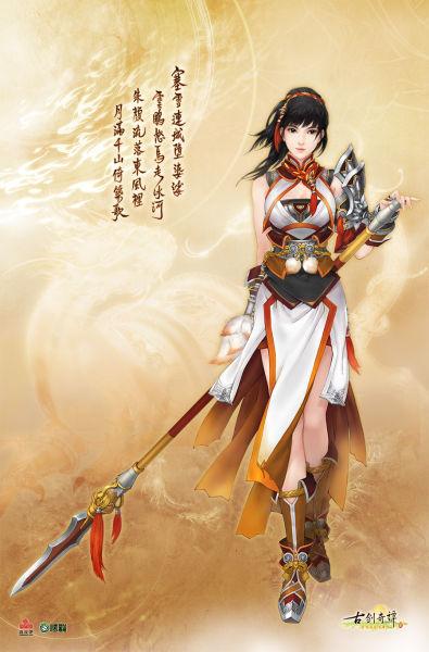 《古剑奇谭二》第一女主角――闻人羽