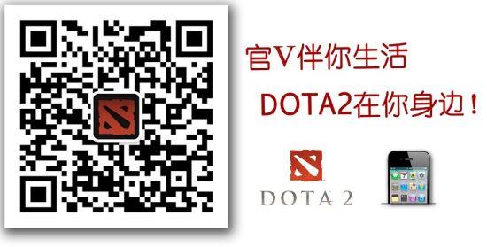图12:《DOTA2》官方微信二维码