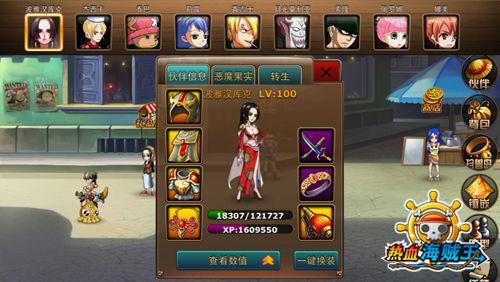 《热血海贼王》iOS颠倒众生 女帝魅惑体验