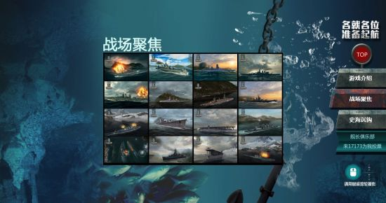 《战舰世界》官网截图