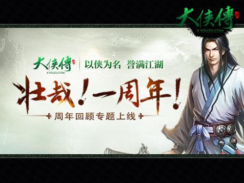 大侠传一周年