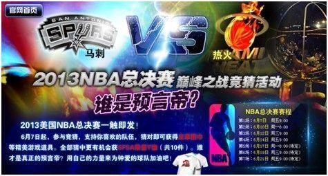 谁是预言帝《街头篮球》nba冠军竞猜
