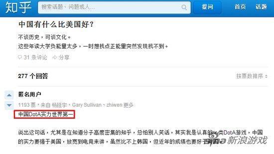 中国什么比美国强?网友回答dota世界第一