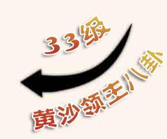33级八卦