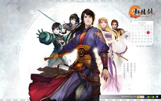 轩辕剑6 8月珍藏壁纸