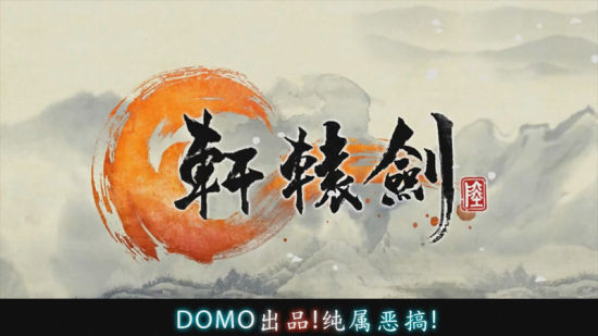 《轩辕剑6》8月9日上市 精彩恶搞彩蛋即将曝光