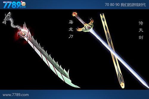 屠龙姐妹篇 7789《天魔神谭》倚天剑_网页游
