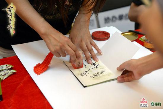 北京场签售会专属印章