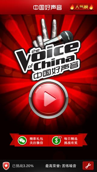 中国好声���y���dj_《中国好声音》学员人气榜即将出炉