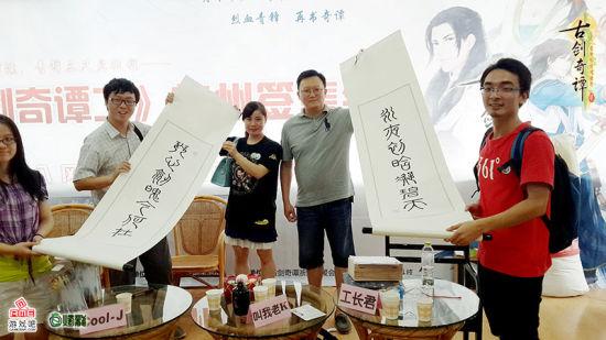 《古剑奇谭2》上海与杭州签售会回溯