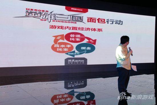 网易游戏电竞总监朱原讲解面包计划
