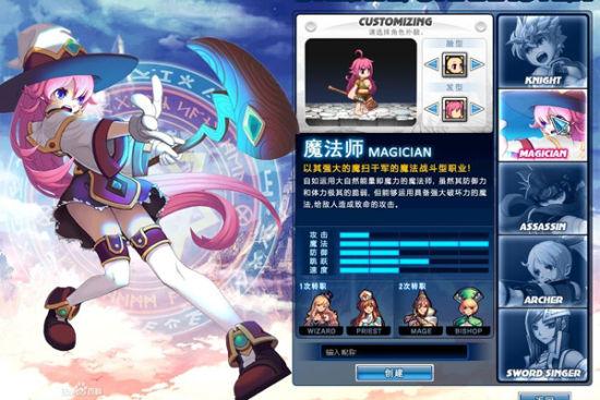 图8:《守护之剑》角色创建界面