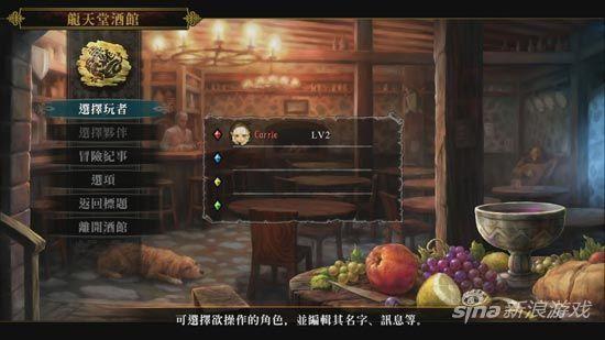 《魔龙宝冠(又译:龙之皇冠 原名:Dragon's Crown)》繁体中文游戏截图2