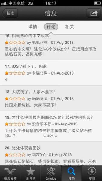植物大战僵尸2中国版遭网友一星差评