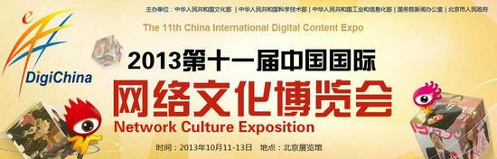 新浪游戏2013中国网络文化盛典获奖