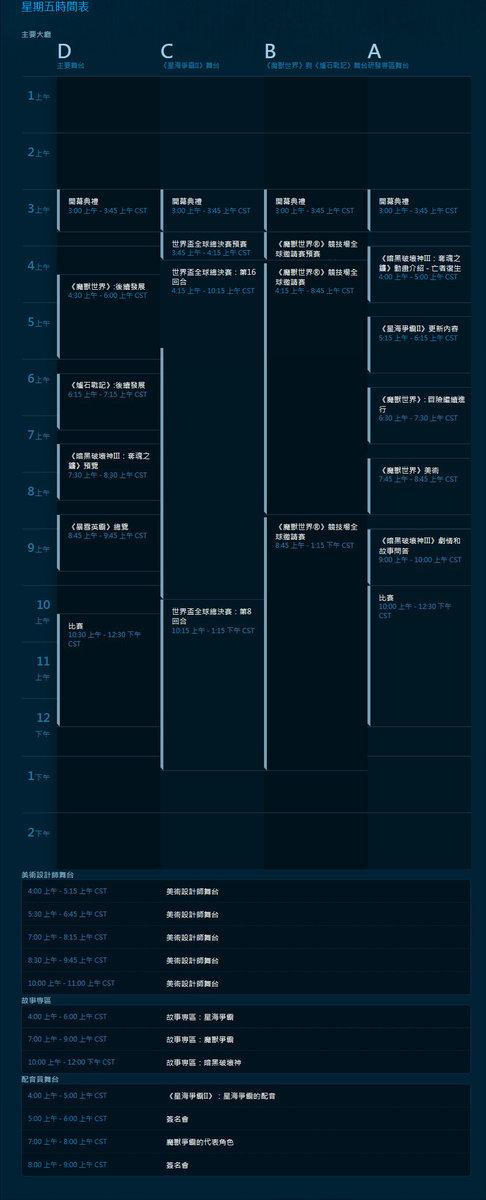 2013暴雪嘉年华时间表曝光