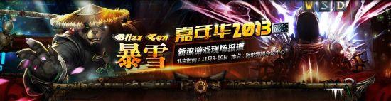 暴雪嘉年华2013新浪游戏专题报道