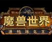 魔兽世界6.0资料片公布:《德拉诺之王》