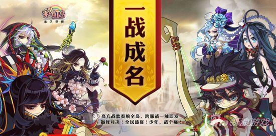 """《彩虹岛》官方电子杂志月刊""""彩虹之约""""上线"""