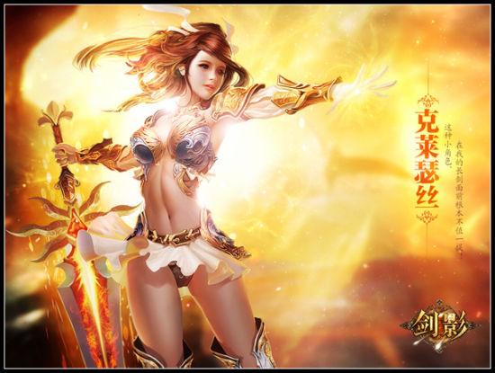 剑影佣兵-健美身段 天才女剑士
