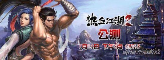 《热血江湖2》中文版公测宣传海报