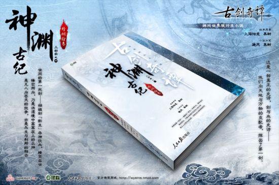 世界观小说《神渊古纪・烽烟绘卷》