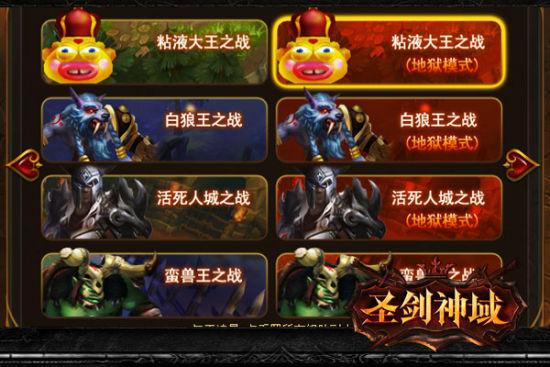 《圣剑神域》副本玩法截图