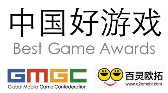 """GMGC联合百灵欧拓举办首届""""中国好游戏""""评选"""