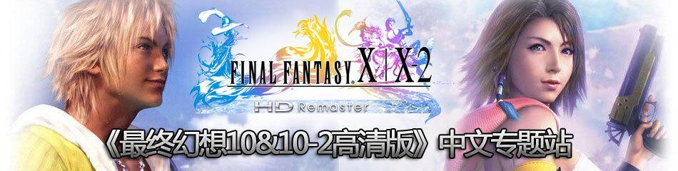 最终幻想10&10-2高清版