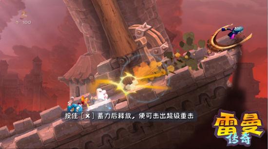《雷曼:传奇》PC中文版今日正式发售