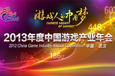2013年中国游戏产业年会