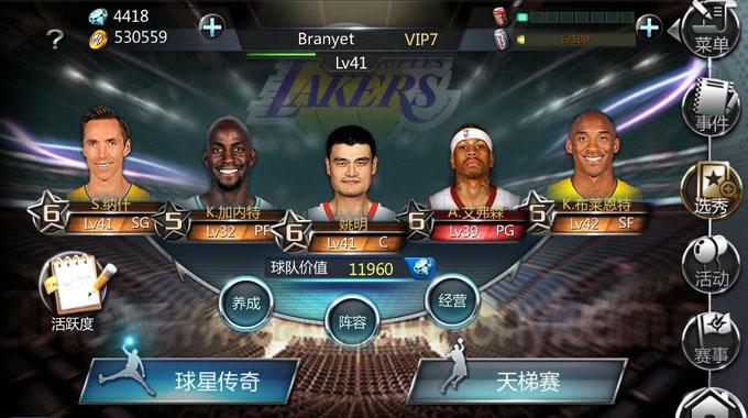 全明星阵容曝光 球迷晒《NBA梦之队》