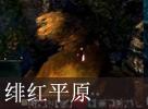 《激战2》夏尔底耶沙高地绯红平原跳跳乐
