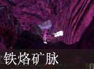 《激战2》夏尔废墟原野铁烙矿脉跳跳乐