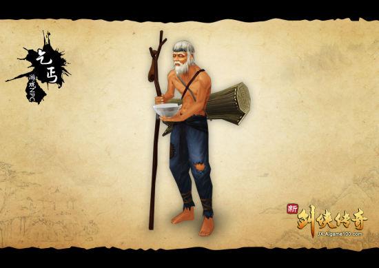 《新剑侠传奇》NPC模型图~老年乞丐