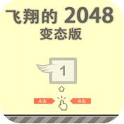 飞翔的2048变态版
