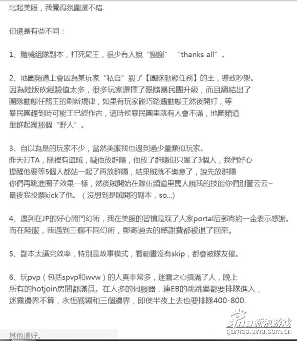 台湾玩家看国服激战2的游戏氛围
