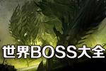 激战2世界BOSS