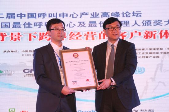盛大游戏客户关系管理事业部获CCCS五星级认证