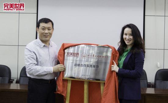 完美世界副总裁兼官方发言人王雨蕴女士与刘大可院长为战略合作实践基地揭牌