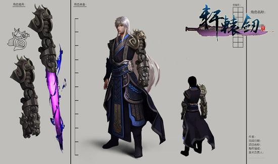 37《轩辕剑》曝出角色设计图一手资料