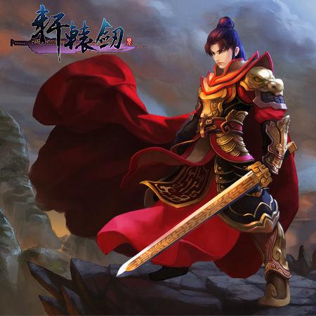 37《轩辕剑》主角形象曝光