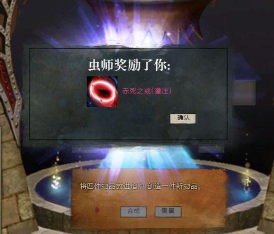 激战2神秘熔炉粉色戒指升级及精华降级配方