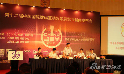 ChinaJoy发布会在沪举行 塑造游戏新格局