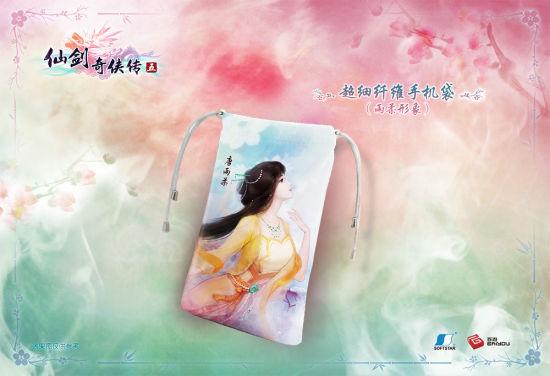 超细纤维手机袋