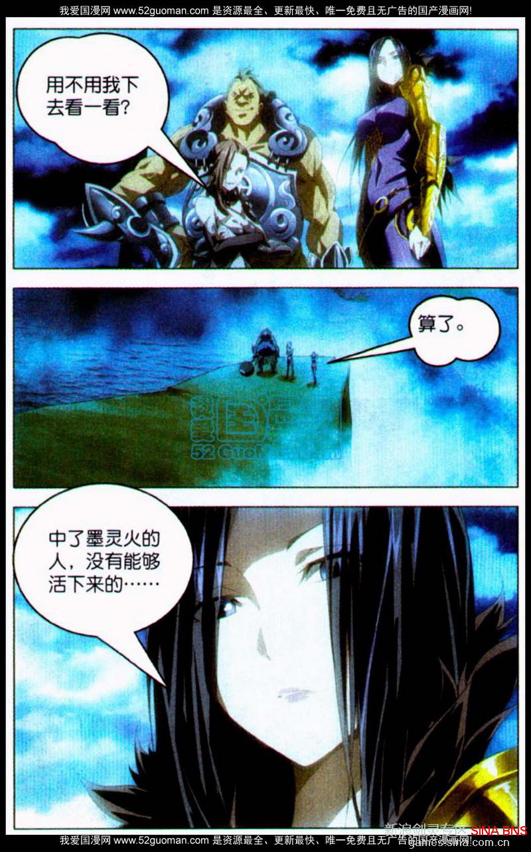 老师漫画剑灵第作品诀别米二漫画国产(26)的二话站身p吧附图片