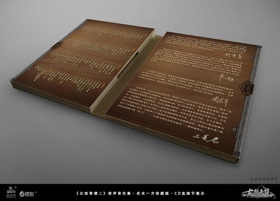 《古剑奇谭二》原声音乐集珍藏版