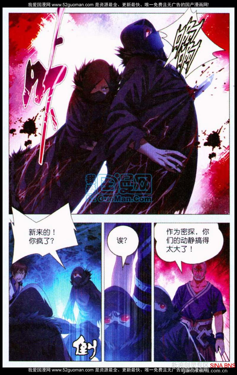 国产作品剑灵第三话刺客米二漫画漫画(19)变形金刚看哪在老师图片