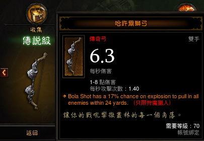 传奇弓 特效:缚锤弹攻击时有17%的几率把24码内的敌人拉向中央。